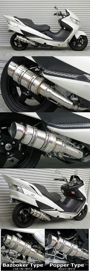 WirusWin ウイルズウィン フルエキゾーストマフラー アトミックショートマフラー ポッパータイプ 重低音バージョン キャタライザー付 (排ガス浄化触媒) スカイウェイブ250