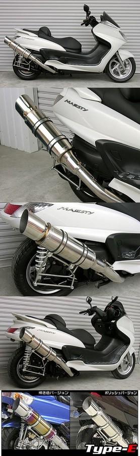 WirusWin ウイルズウィン フルエキゾーストマフラー ビーストマフラー タイプE 焼き色バージョン 重低音バージョン キャタライザー付 (排ガス浄化触媒) グランドマジェスティ 250