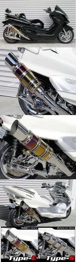 WirusWin ウイルズウィン フルエキゾーストマフラー ビーストショートマフラー タイプE ポリッシュバージョン 重低音バージョン キャタライザー付 (排ガス浄化触媒) グランドマジェスティ 250