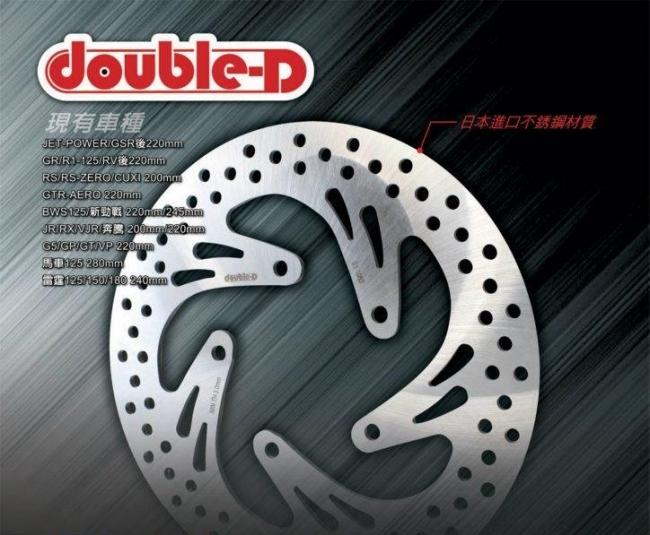 Double-D ダブルディー ディスクローター GTR aero
