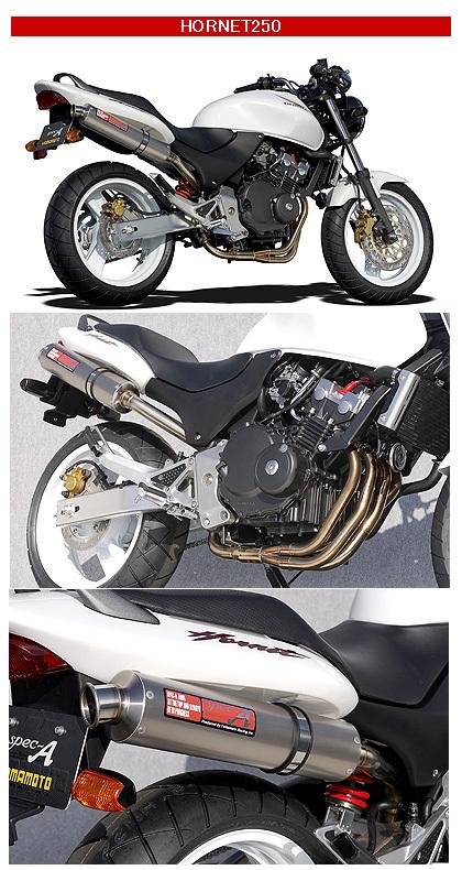 ヤマモトレーシング YAMAMOTO RACING スペックA フルエキゾーストマフラー ホーネット250