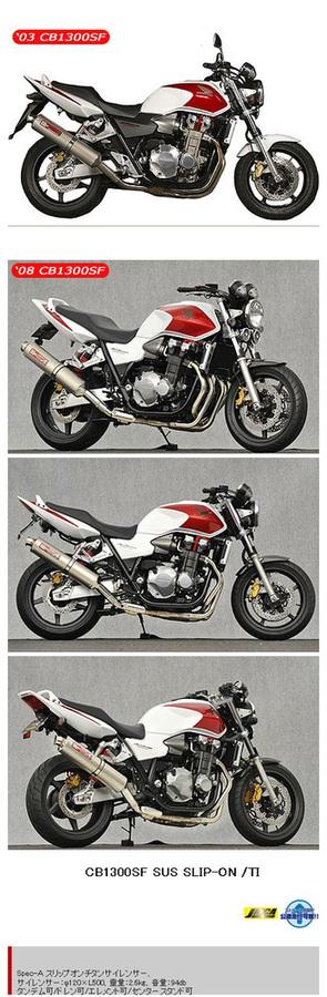 ヤマモトレーシング YAMAMOTO RACING スペックA スリップオンマフラー JMCAプレートあり CB1300スーパーフォア