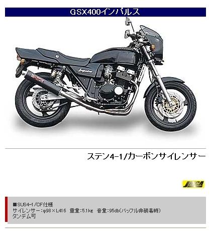 ヤマモトレーシング YAMAMOTO RACING スペックA フルエキゾーストマフラー GSX400