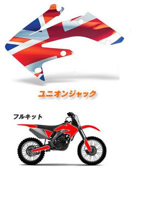 AMR エーエムアール AMR グラフィックデカール (フルキット) XR250 XR250MOTARD