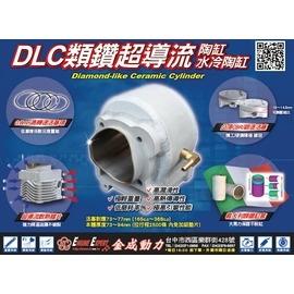 KC-POWER ケイシーパワー ボアアップキット・シリンダー ボアアップキット CYGNUS X(水冷)