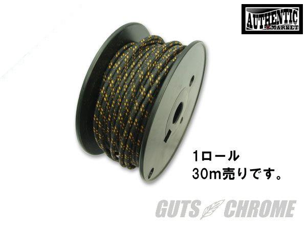 ガッツクローム GUTSCHROME 各種配線部材・用品 クロスカバーワイヤー16ゲージ