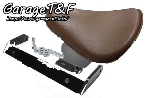 ガレージT&F シート本体 ソロシート(プレーン)&リジットマウントキット シートカラー:ブラウン マグナフィフティー