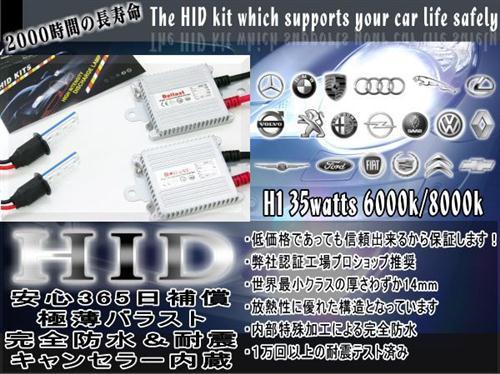 ai-net アイネット 薄型HIDフルキット 高寿命 【H7】 2灯 35W ケルビン数:8000K