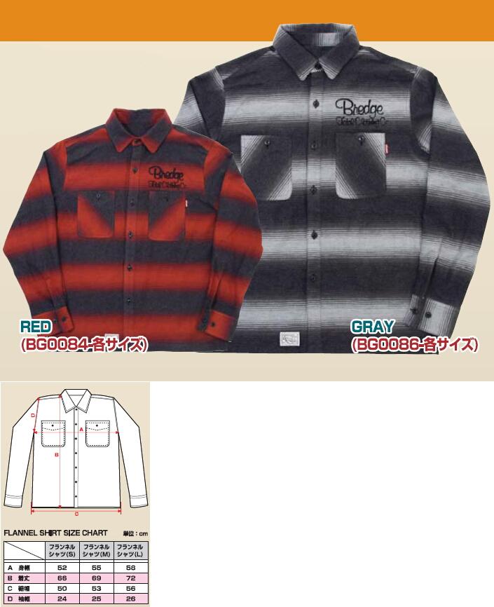 BREDGE ブレッジ カジュアルウェア フランネルシャツ サイズ:S