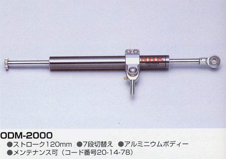 【在庫あり】【イベント開催中!】 NHK エヌエイチケー ステアリングダンパー ODM-2000