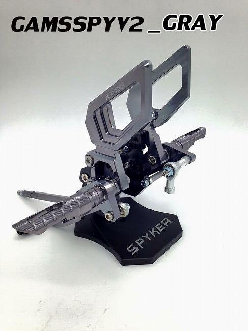 SPYKER スパイカー バックステップキット カラー:グレー M-SLAZ 16