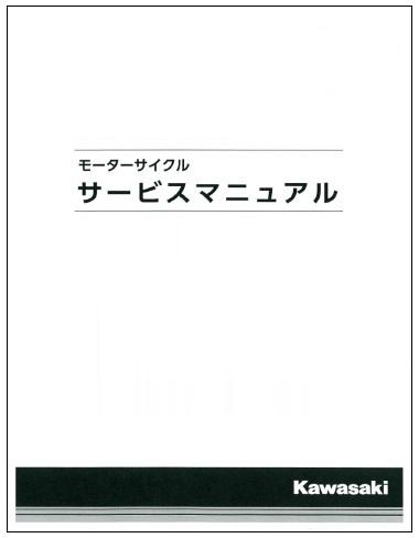 KAWASAKIカワサキ サービスマニュアル 5☆好評 基本版 和文 カワサキ KAWASAKI 上品 ZRX1100II