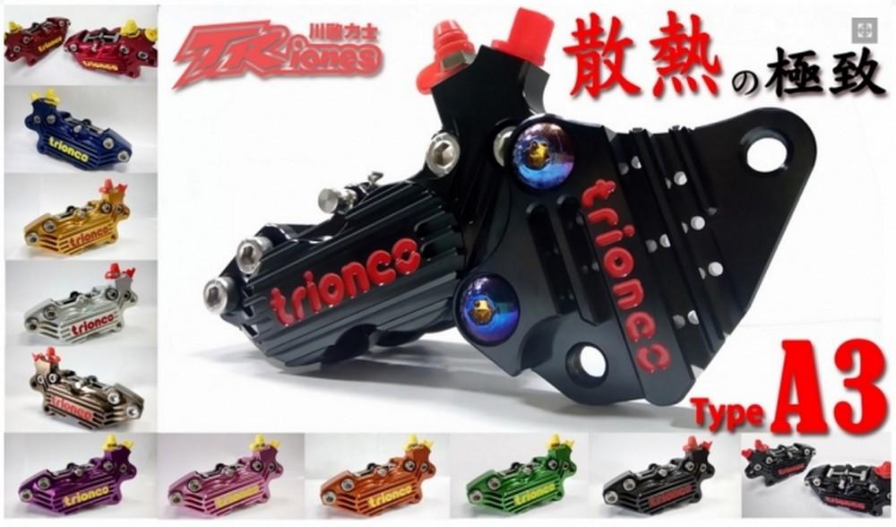 【送料無料】ブレーキ Triones トライオンズ TRI-004-2  Triones トライオンズ A3 CNC ラディエイティングタイプ 4 ピストンキャリパー カラー:Green 左右:Lift