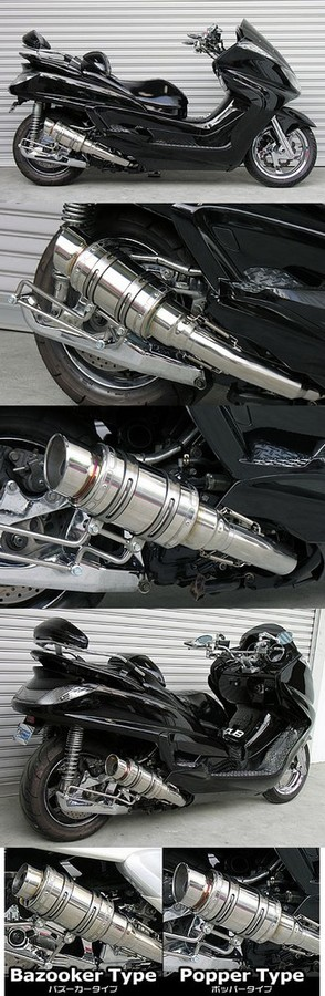 WirusWin ウイルズウィン フルエキゾーストマフラー アトミックショートマフラー バズーカータイプ 重低音バージョン グランドマジェスティ 250