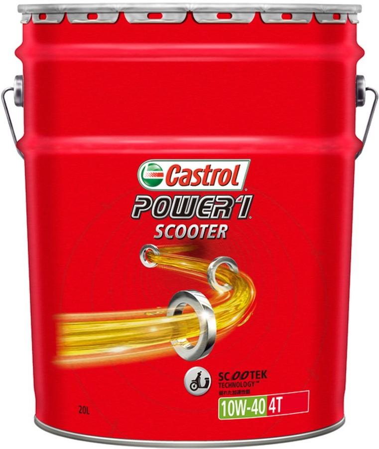 Castrol カストロール POWER1 SCOOTER 4T【パワー1 スクーター 4T】【10W-40】【4サイクルスクーター専用オイル 部分合成油】