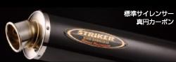 STRIKER ストライカー SUPER STRIKER TITAN[スーパーストライカーチタン] チタンフルエキゾースト GS1200SS