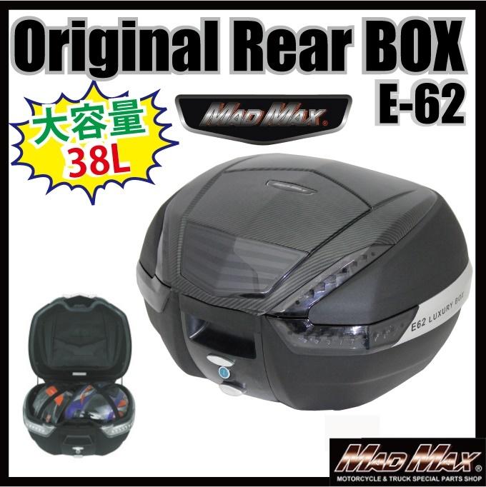 MADMAX マッドマックス トップケース・テールボックス リアボックス 38L リフレクターカラー:ブラック
