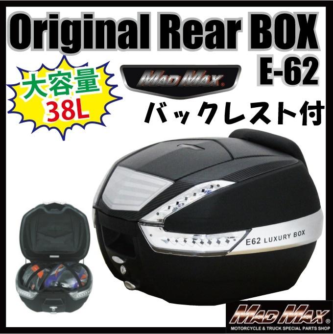MADMAX マッドマックス トップケース・テールボックス リアボックス 38L バックレスト付 リフレクターカラー:クリア