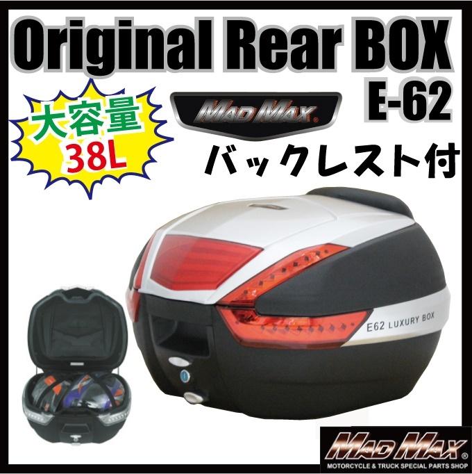 MADMAX マッドマックス トップケース・テールボックス リアボックス 38L バックレスト付 リフレクターカラー:レッド