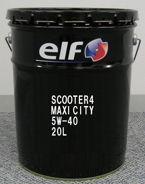 elf エルフオイル SCOOTER4 MAXI CITY(スクーター4マキシシティ)【5W-40】【4サイクルオイル】