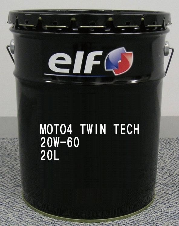 elf エルフオイル MOTO4 TWIN TECH(モト4ツインテック)【20W-60】【4サイクルオイル】