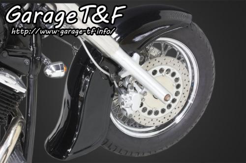 ガレージT&F ディープクラシックフロントフェンダー ネック角度:トリプルトゥリー純正用 ドラッグスター1100 ドラッグスター1100クラシック
