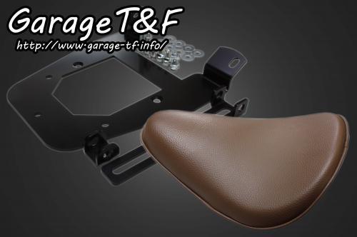 ガレージT&F シート本体 ソロシート&リジットマウントキット シートカラー:ブラウン グラストラッカー グラストラッカー ビッグボーイ