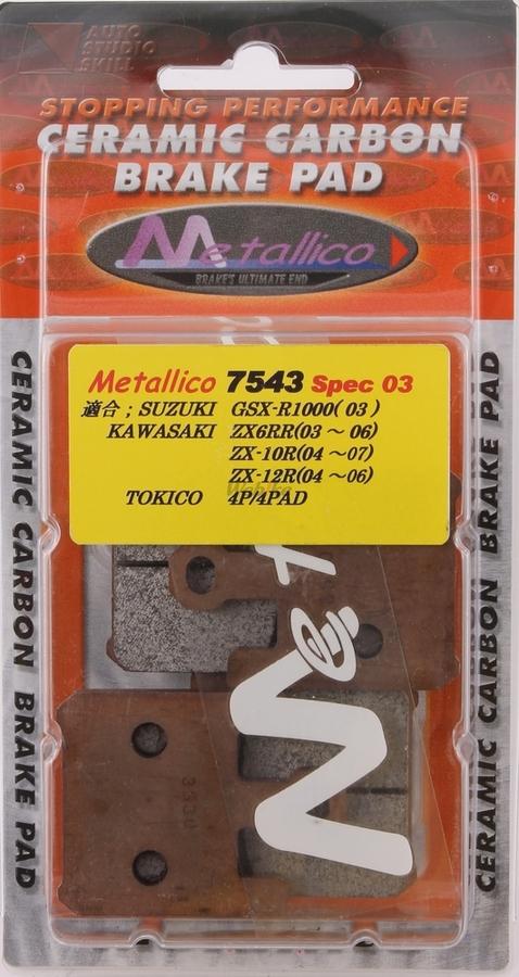 【在庫あり】METALLICO メタリカ スペック3 ブレーキパッド ZX-10R ZX-12R ZX-6RR GSX-R1000