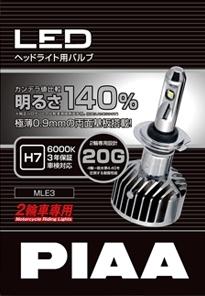 【在庫あり】PIAA ピア 各種バルブ MLE3 LEDヘッドライトバルブ