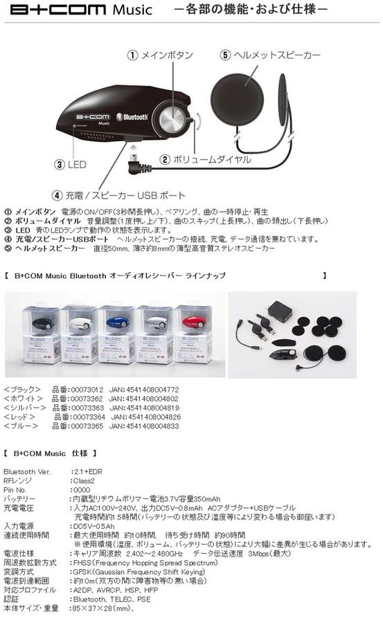 B+COM COM ヘルメット用Bluetoothオーディオレシーバー B+ Music ビーコム 【在庫あり】 通信機器
