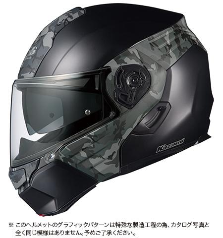OGK KABUTO オージーケーカブト システムヘルメット KAZAMI [カザミ] CAMO [カモ] フラットブラック/グレー ヘルメット サイズ:M(57-58cm)