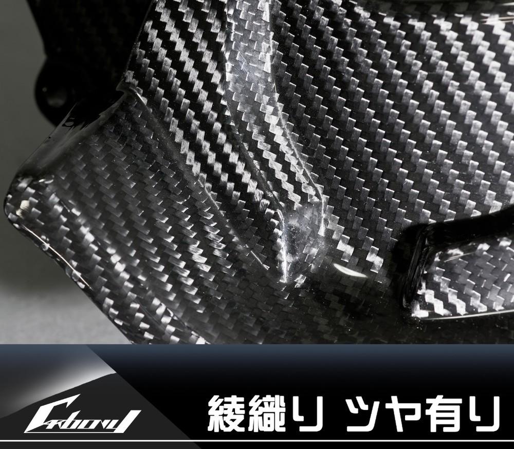 Carbony カーボニー ドライカーボン リアフェンダー 仕上げ:ツヤ有り 仕様:綾織り 1198 09-11