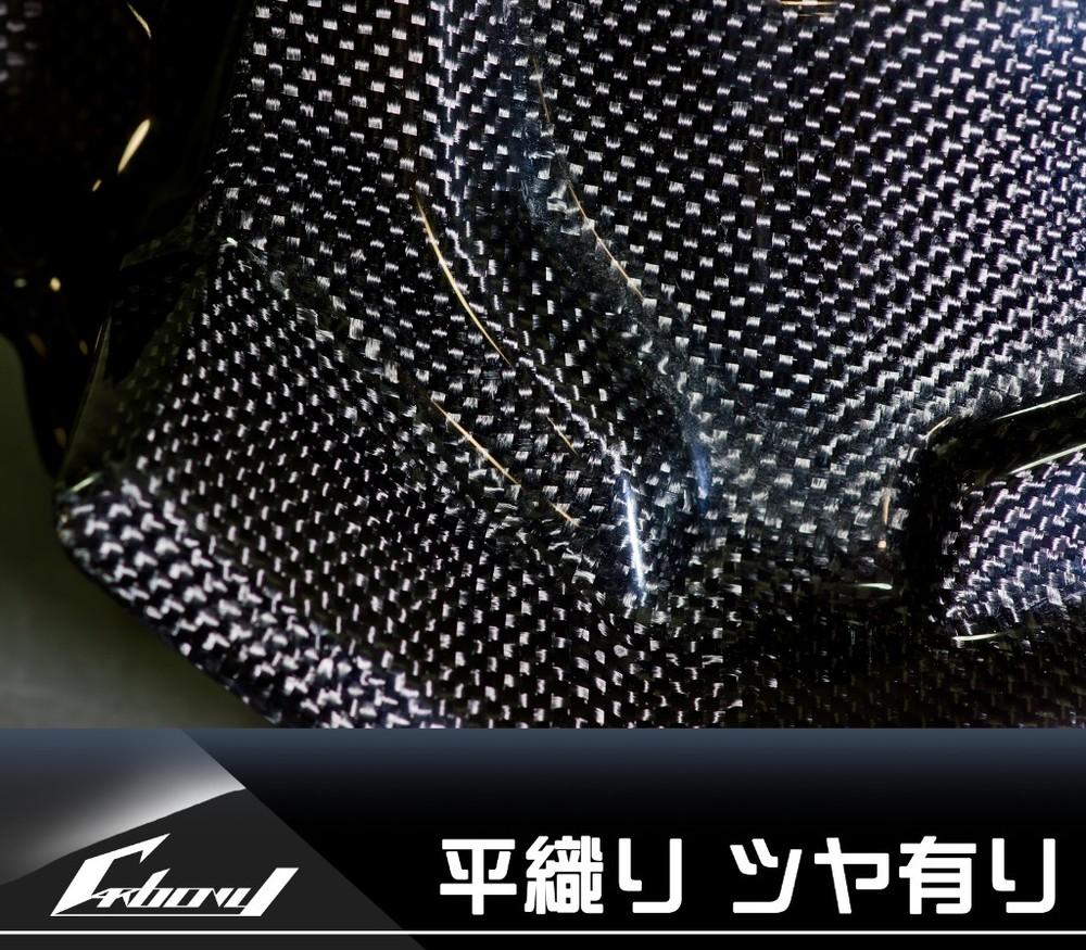 Carbony カーボニー ドライカーボン リアフェンダー 仕上げ:ツヤ有り 仕様:平織り 1198 09-11