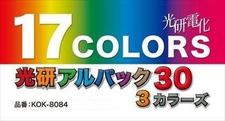 【在庫あり】KOHKEN コーケン(旧光研電化) アルパック30 3カラーズ