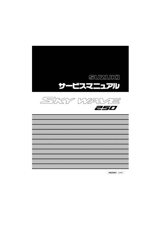 SUZUKI スズキ サービスマニュアル スカイウェイブ250