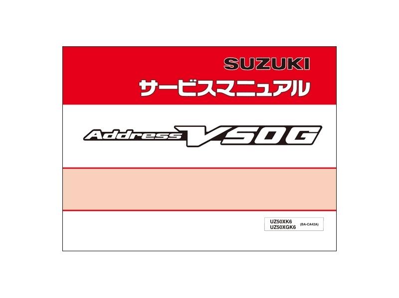 SUZUKI スズキ サービスマニュアル アドレスV50 (4サイクル) アドレスV50 (4サイクル)