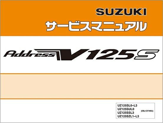 SUZUKI スズキ サービスマニュアル アドレスV125 アドレスV125 アドレスV125 アドレスV125