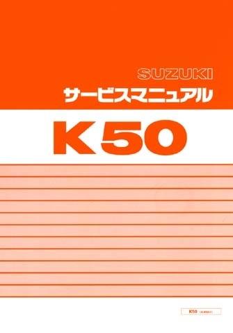 SUZUKI スズキ 書籍 サービスマニュアル コレダK50 コレダスポーツ