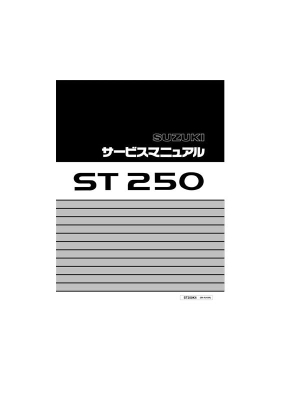 SUZUKI スズキ サービスマニュアル ST250 ST250