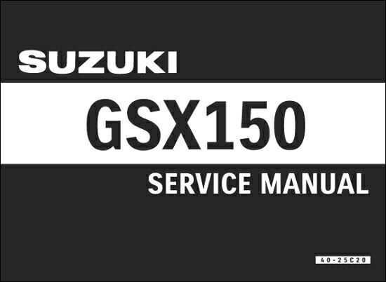 SUZUKI スズキ サービスマニュアル ジクサー