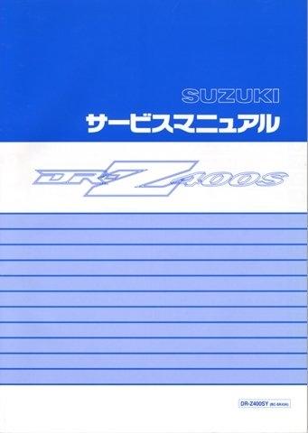SUZUKI スズキ サービスマニュアル DR-Z400S DR-Z400SM
