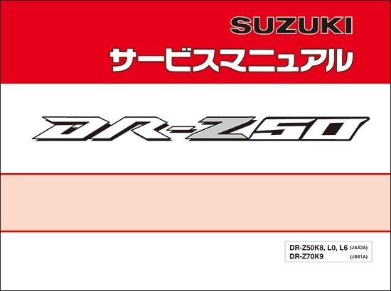 SUZUKI スズキ 書籍 サービスマニュアル DR-Z50 DR-Z70