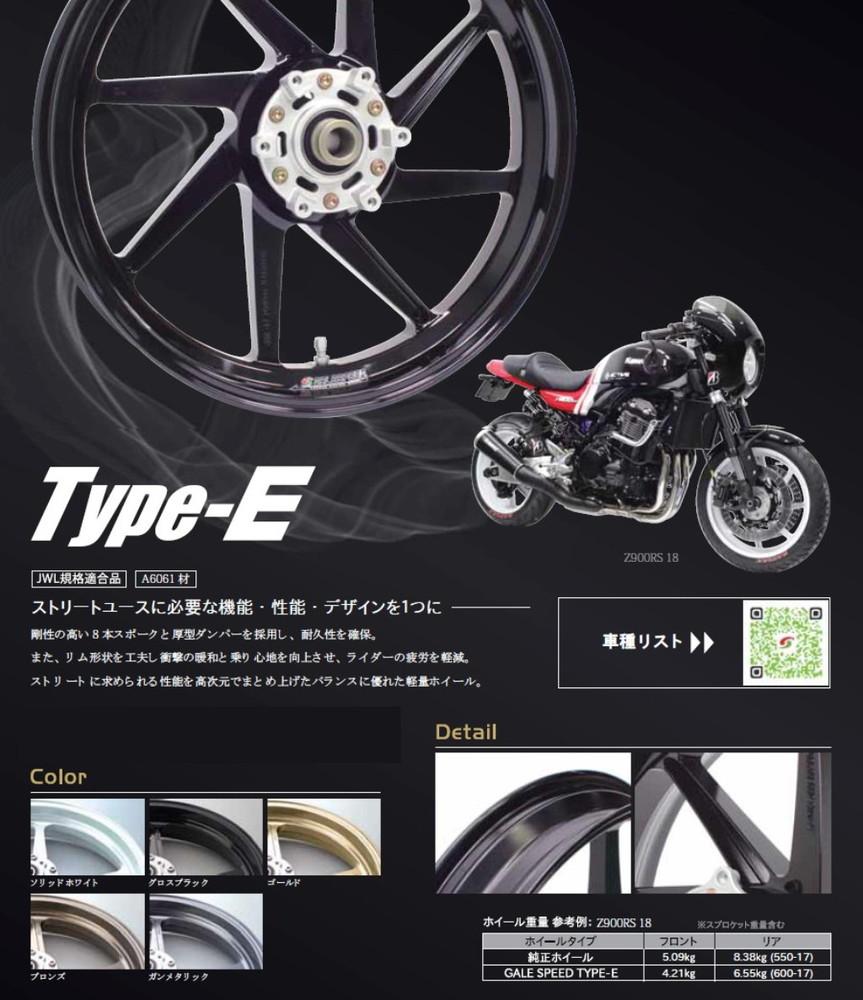 GALE SPEED ゲイルスピード アルミニウム鍛造ホイール【TYPE-E】リア ガラスコーティング ZX-10R