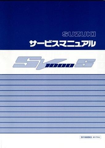 SUZUKI スズキ 書籍 サービスマニュアル SV1000 SV1000S