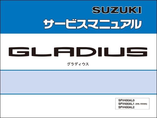 SUZUKI スズキ 書籍 サービスマニュアル グラディウス400