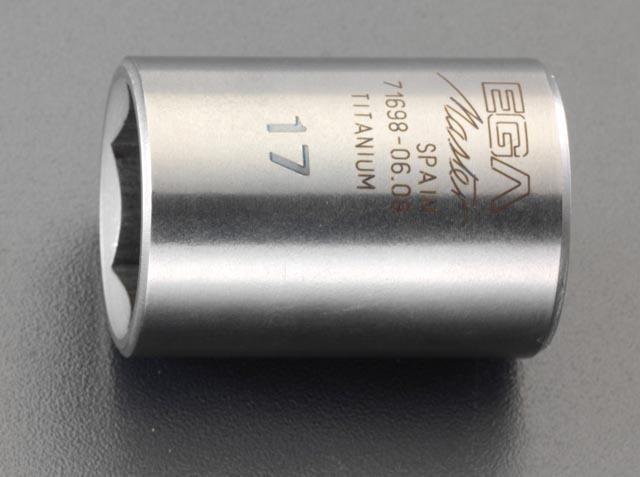 ESCO エスコ 工具 3/8 sqx17mmソケット(チタン合金製)