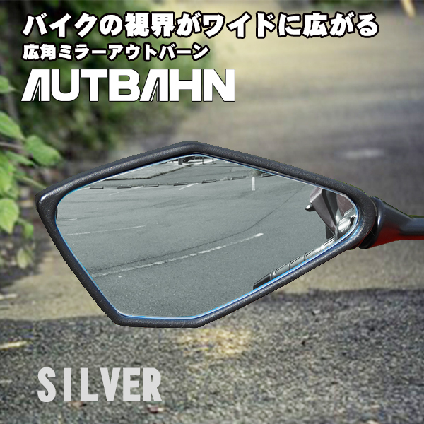 AUTBAHN アウトバーン ミラー類 広角ドレスアップミラー カラー:シルバー 曲率:600R 親水加工オプション:あり Ninja ZX-10R Ninja ZX-12R ZZR1400