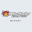 MOTOMASTER モトマスター スタンダード HUSQVARNA 全年式 95-05