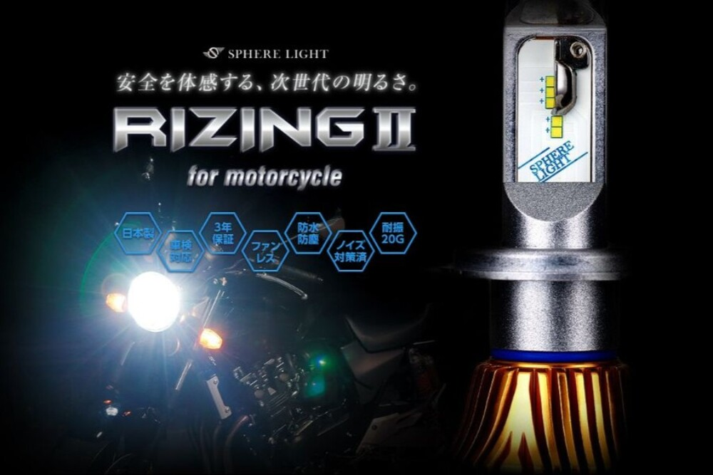 SPHERE LIGHT スフィアライト バイク用スフィアLED RIZING2 HS1