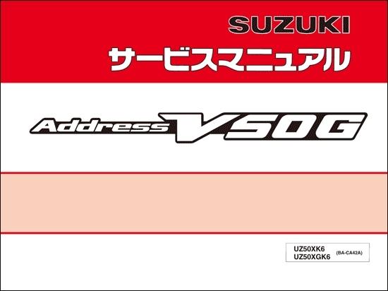 SUZUKI スズキ 書籍 サービスマニュアル アドレスV50 (4サイクル)